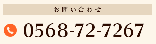 0568-72-7267