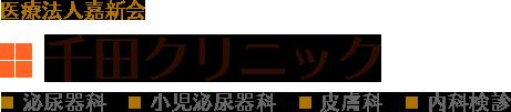 千田クリニック
